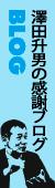 澤田升男の感謝ブログ