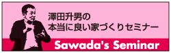 澤田升男の本物の良い家づくりセミナー
